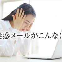 """<span class=""""title"""">迷惑メールの標的にならないための4つの対策</span>"""