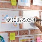 士業事務所でのウェブサイト運用は壁に表を張り出すと効果的