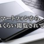 パソコンとスマートフォンの閲覧比率を確認する方法