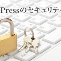 【WordPressのセキュリティ対策】まずこのプラグインを入れておこう