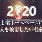 【2020年】士業ホームページにいま導入を検討したい仕組み