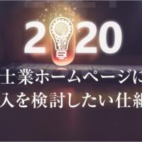 """<span class=""""title"""">【2020年】士業ホームページにいま導入を検討したい仕組み</span>"""