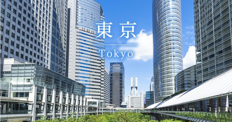 東京での士業ホームページ制作
