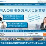 ホームページ制作事例9:行政書士事務所様