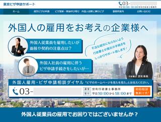 行政書士事務所様ホームページ制作事例