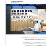 【制作事例】東京都杉並区の建築士事務所様
