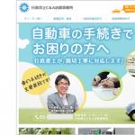 【制作事例】東京都練馬区の行政書士事務所様