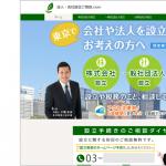 【制作事例】東京都豊島区の税理士事務所様(士業連携型)