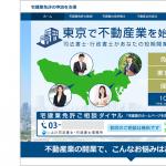 【制作事例】東京都の司法書士・行政書士事務所様