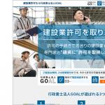 【制作事例】東京都中央区の行政書士法人様(建設業許可)
