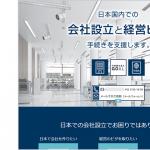 【制作事例】東京都中央区の行政書士法人様(経営管理ビザ)