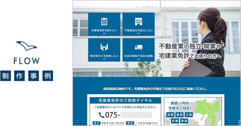 行政書士法人のホームページ制作時例