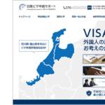 【制作事例】石川県金沢市の行政書士事務所様(ビザ申請)