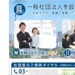 【制作事例】東京都渋谷区の司法書士法人様