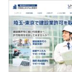 【制作事例】埼玉県新座市の行政書士事務所様(建設業許可)