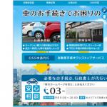 【制作事例】東京都品川区の行政書士事務所様