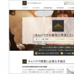 【制作事例】東京都台東区の行政書士事務所様(キャバクラ許可)