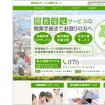 【制作事例】兵庫県神戸市の社会保険労務士・行政書士事務所様