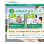 【制作事例】東京都品川区の税理士事務所様(不動産の税金)