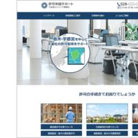 【制作事例】栃木県宇都宮市の行政書士事務所様(許可申請)