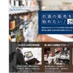 【制作事例】東京都葛飾区の行政書士事務所様(酒類販売免許)