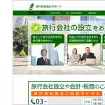 【制作事例】東京都豊島区の税理士・行政書士事務所様