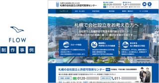 行政書士事務所ホームページ制作時例