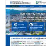 【制作事例】北海道札幌市の行政書士事務所様(会社設立)