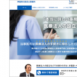 【制作事例】東京都千代田区の医療法人専門の行政書士事務所様