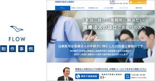 行政書士事務所のホームページ制作時例