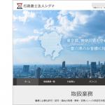 【制作事例】東京都と神奈川県の行政書士法人様
