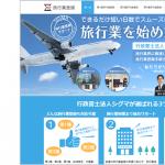 【制作事例】東京都と神奈川県の行政書士法人様(業務特化型)