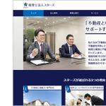 【制作事例】東京都新宿区の税理士法人様(不動産と相続)