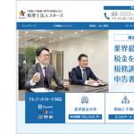 【制作事例】東京都新宿区の税理士法人様(相続税申告)