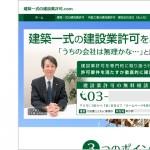 【制作事例】東京都千代田区の行政書士事務所様(建設業許可)