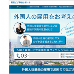 【制作事例】東京都渋谷区の行政書士事務所様