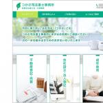 【制作事例】京都府京都市の司法書士事務所様(事務所サイト)