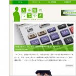 【制作事例】東京都千代田区の社会保険労務士事務所様(ブログ)