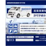 【制作事例】東京都新宿区の行政書士事務所様(産廃許可)