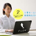 第2回士業のためのウェブサイト活用基礎セミナーのお知らせ
