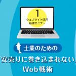 第1回ウェブサイト活用基礎セミナーのお知らせ