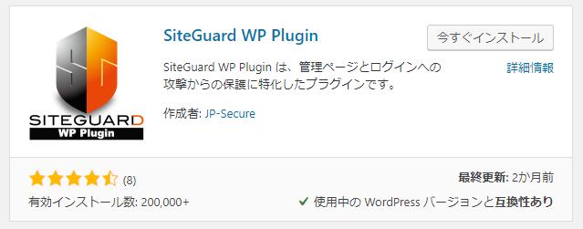 SitGuard WP Plugin