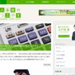 ホームページ制作事例10:社会保険労務士事務所様(ブログ)