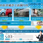 ホームページ制作事例13:行政書士事務所様