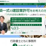 ホームページ制作事例14:行政書士事務所様