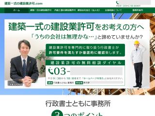 ホームページ制作事例t 行政書士事務所様