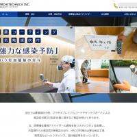 士業ホームページ制作事例16:建築士事務所様