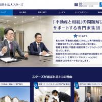 士業ホームページ制作事例17 税理士法人様
