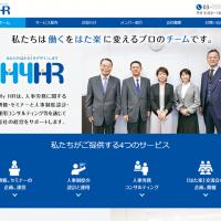士業ホームページ制作事例23 社会保険労務士様