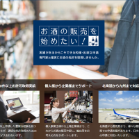 士業ホームページ制作事例24 行政書士事務所様